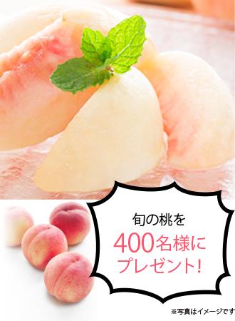 「食べて 贈って ふくしまの桃・イッピンまつり」で福島県産の名品が抽選で1000名に当たる。~7/16 17時。