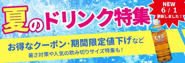 コクヨの通販カウネットで先着5000名、2000円以上1500円OFFクーポンを配信中。文具だけじゃなく、ドリンク・食材も販売中。6/21~6/27。