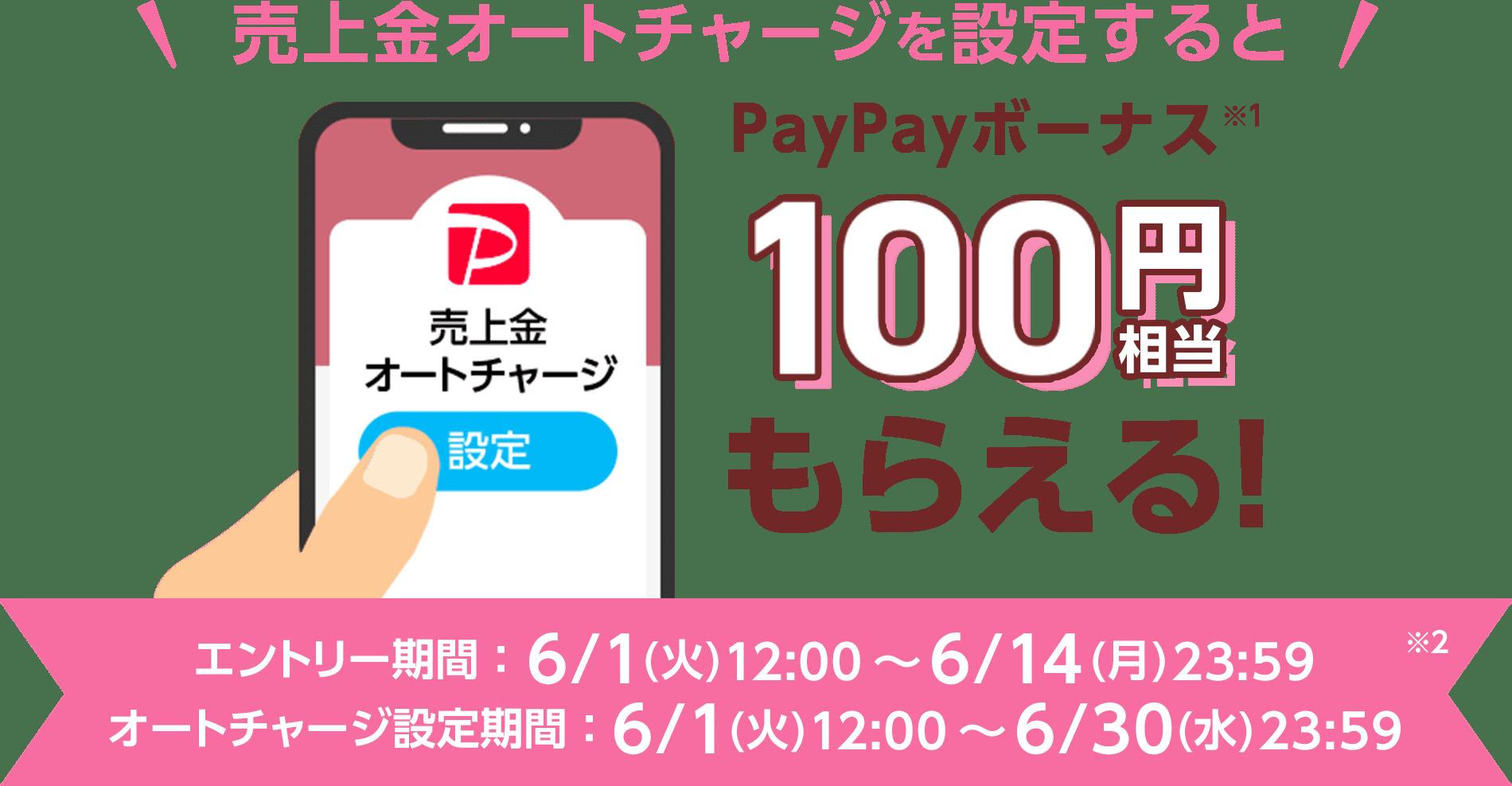 PayPayフリマの売上金をPayPayでもらうと100円PayPayがもらえる。~6/14。
