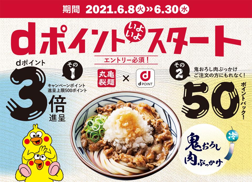 丸亀製麺がdポイントに対応してポイント3倍、上限500P。鬼おろしにくぶっかけを注文で50ポイントバック。6/8~6/30。
