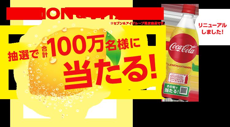 コカ・コーラ レモン&ビタミン購入で5-500LINEポイントが100万名に当たる。~12/31。