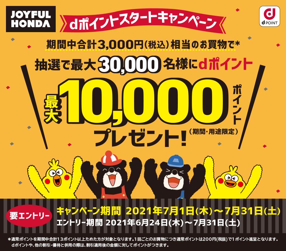 ジョイフル本田でdポイントカードを提示し3000円以上払うと抽選で3万名に100-1万dポイントが当たる。7/1~7/31。