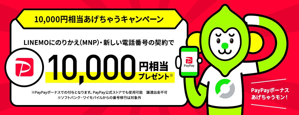 ソフトバンクのLINEMOに新規・MNP契約で10000円相当PayPayが貰える。2ヶ月目に解約すると儲かるけど永久に出入り禁止。6/5~。