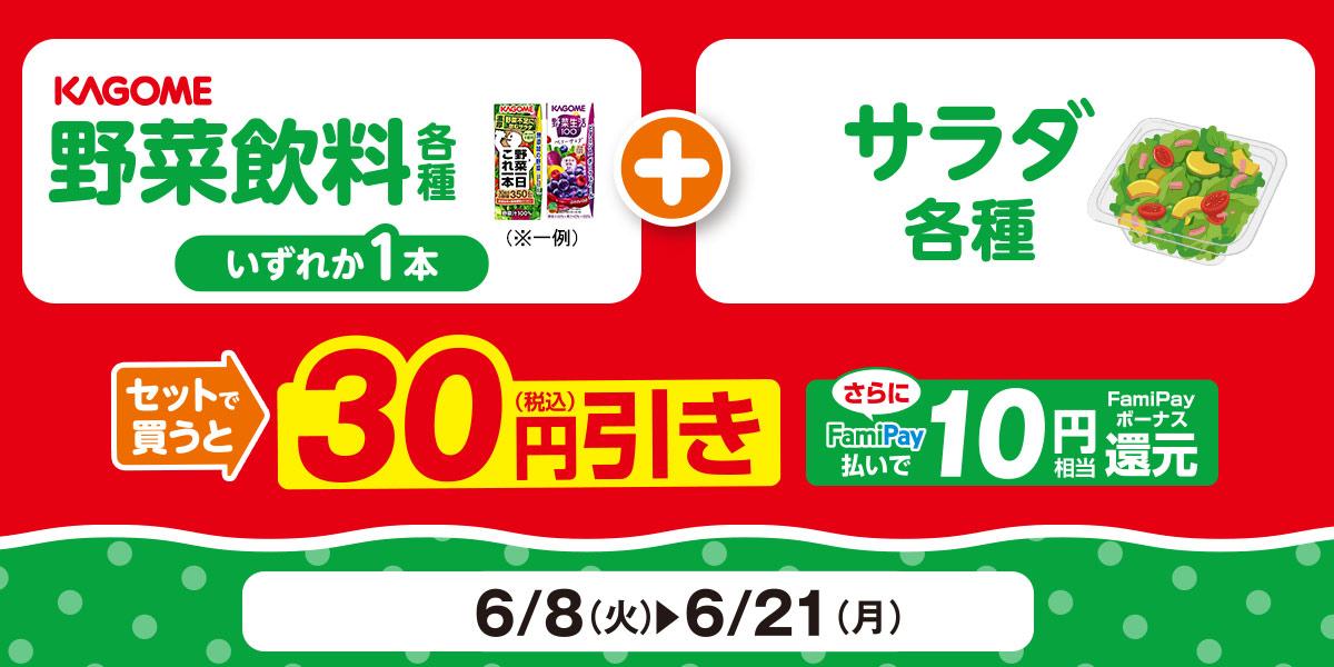 ファミリーマートでカゴメ野菜飲料とサラダを買うと30円引き。~6/21。