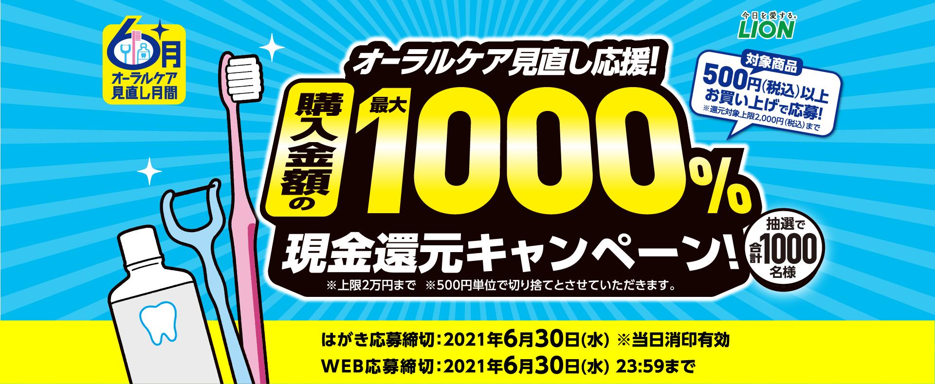 ライオンを500円以上買うと、購入金額の10倍が100名、1倍全額が900名に当たる。~6/30。