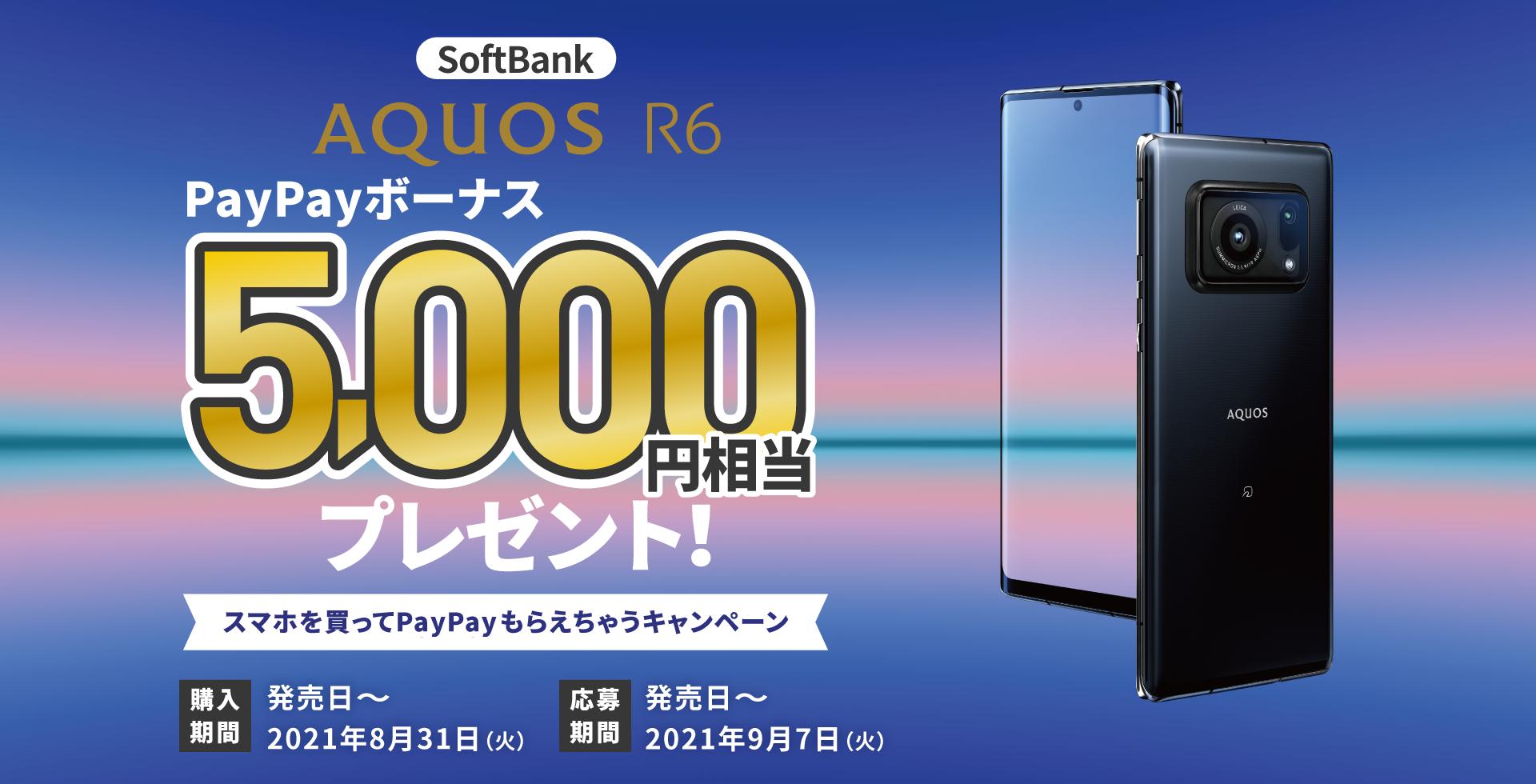 1インチセンサー登載のフラッグシップスマートフォン、AQUOS R6をドコモ、ソフトバンクで買うと5000円相当バック。~7/18。