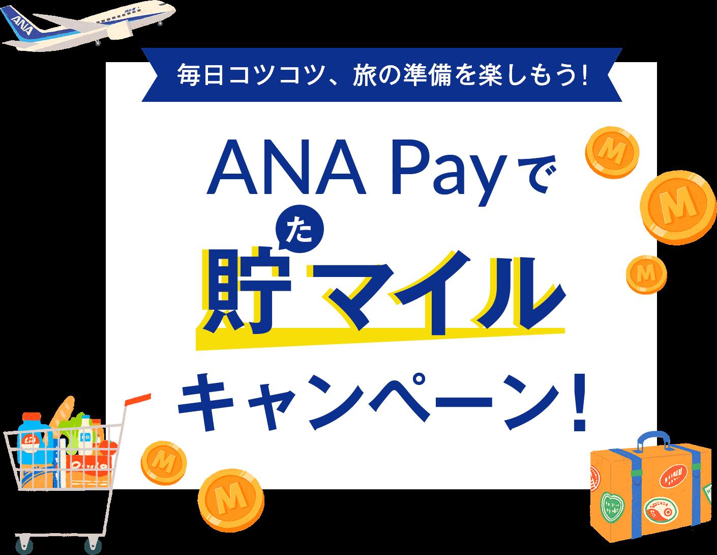ANA Payで新規登録&5000円以上で500マイルが貰える。ANAやる気なさすぎて使える場所は未だに少ない。~7/31。