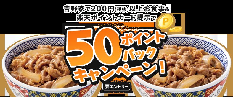 吉野家×楽天スーパーポイントスクリーンで200円以上食べると50ポイントバック。~6/30。