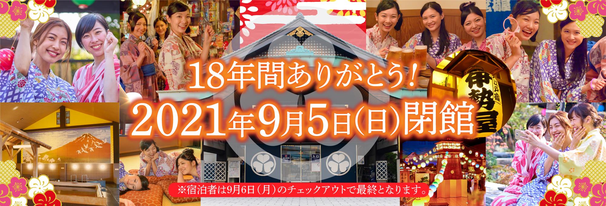 東京お台場 大江戸温泉物語、18年の歴史に幕。閉館へ。コロナのせいではなく、都の土地の賃借が再契約出来なかったため。2021/9/5閉鎖。