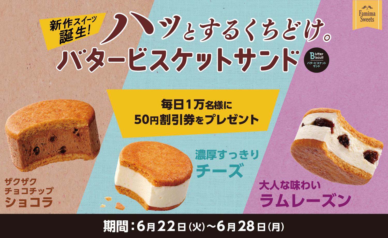 ファミリーマートでバタービスケットサンド50円引きクーポンが毎日1万名、合計7万名に当たる。~6/28。