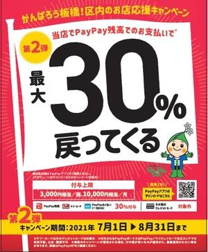 PayPayで東京都板橋区が30%バック。7/1~8/31。