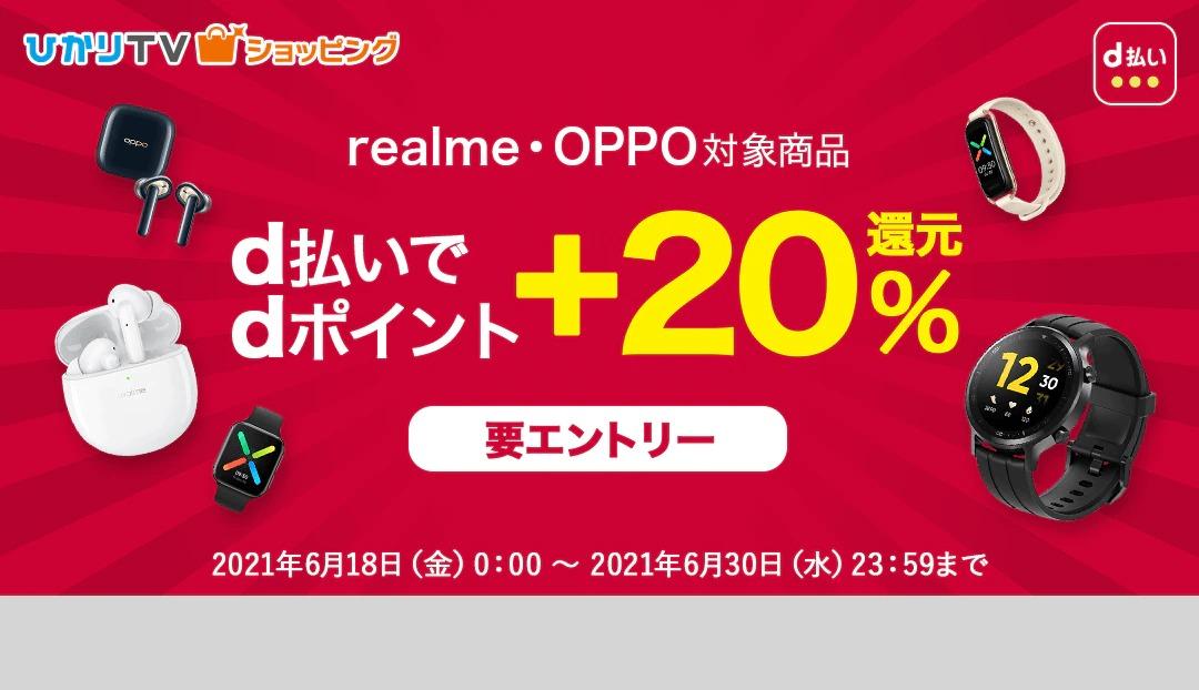 ひかりTVショッピングでOPPO・realmeのReno5A/3AやWatch、イヤホンを買うとdポイント20%還元へ。父の日クーポン併用で合計実質40倍に。~6/30。