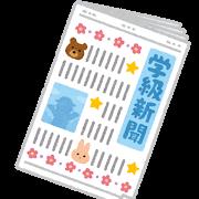 朝日新聞「ネットにはフェイクニュースが溢れている。よって新聞代値上げな」。さすがサンゴ礁の朝日新聞は言うことが違うな。
