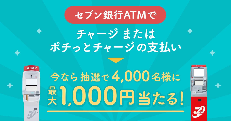セブン銀行ATMでVISAプリペイドカードの「バンドルカード」をチャージすると最大2000円分貰える。既存には厳しいキャンペーン。~6/15。