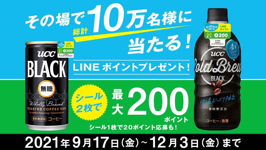 UCC BLACKコーヒーを買うと抽選で10万名に20-200LINEポイントがその場で当たる。~12/3。