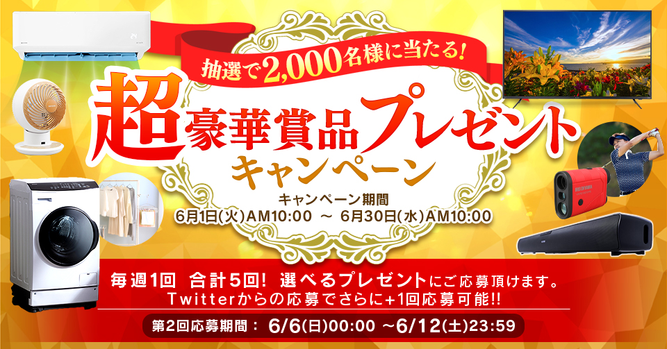 公式アカウントがロックされたアイリスオーヤマが泣きながらプレゼント応募募集中。抽選で2000名に超豪華商品が当たる。~6/12。