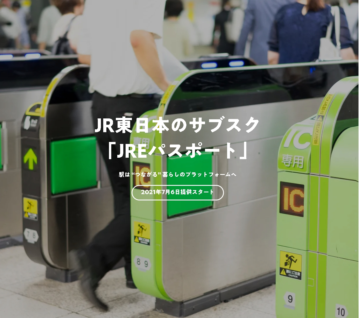 JR東日本が定期保持者にベックスコーヒー、そばのきらくのトッピング、ステーションブースのサブスクを仮提供開始。ベックスは対象店舗がわずか3店舗で震える。~8/31。