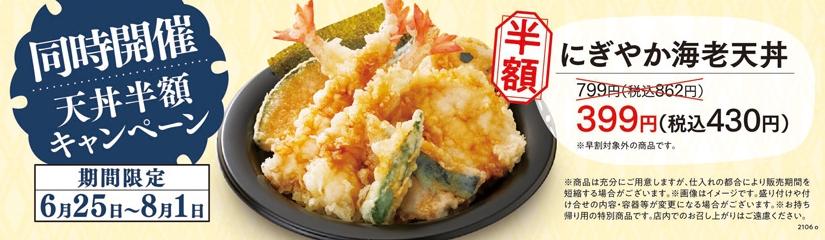 和食さとテイクアウト「にぎやか海老天丼」が半額。生ビールも半額。~8/1。
