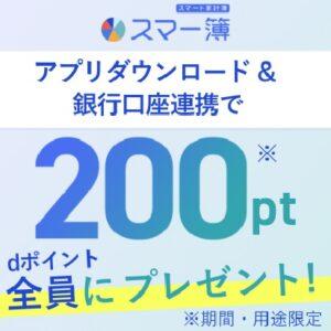 ドコモの「スマート家計簿 スマー簿」アプリを新規登録&銀行口座連携で200ポイントが貰える。~9/30。