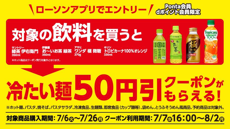 ローソンでソフトドリンク対象商品購入で冷やし麺50円引クーポンがもらえる。~8/30。