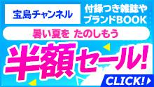 宝島チャンネルで雑誌の売れ残りが最大半額セール。ゴミみたいな付録付き。