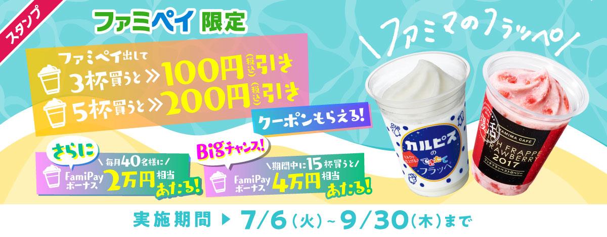 ファミペイアプリでフラッペ3杯買うと100円引き、3杯買うと200円引きクーポンが配信中。~9/30。