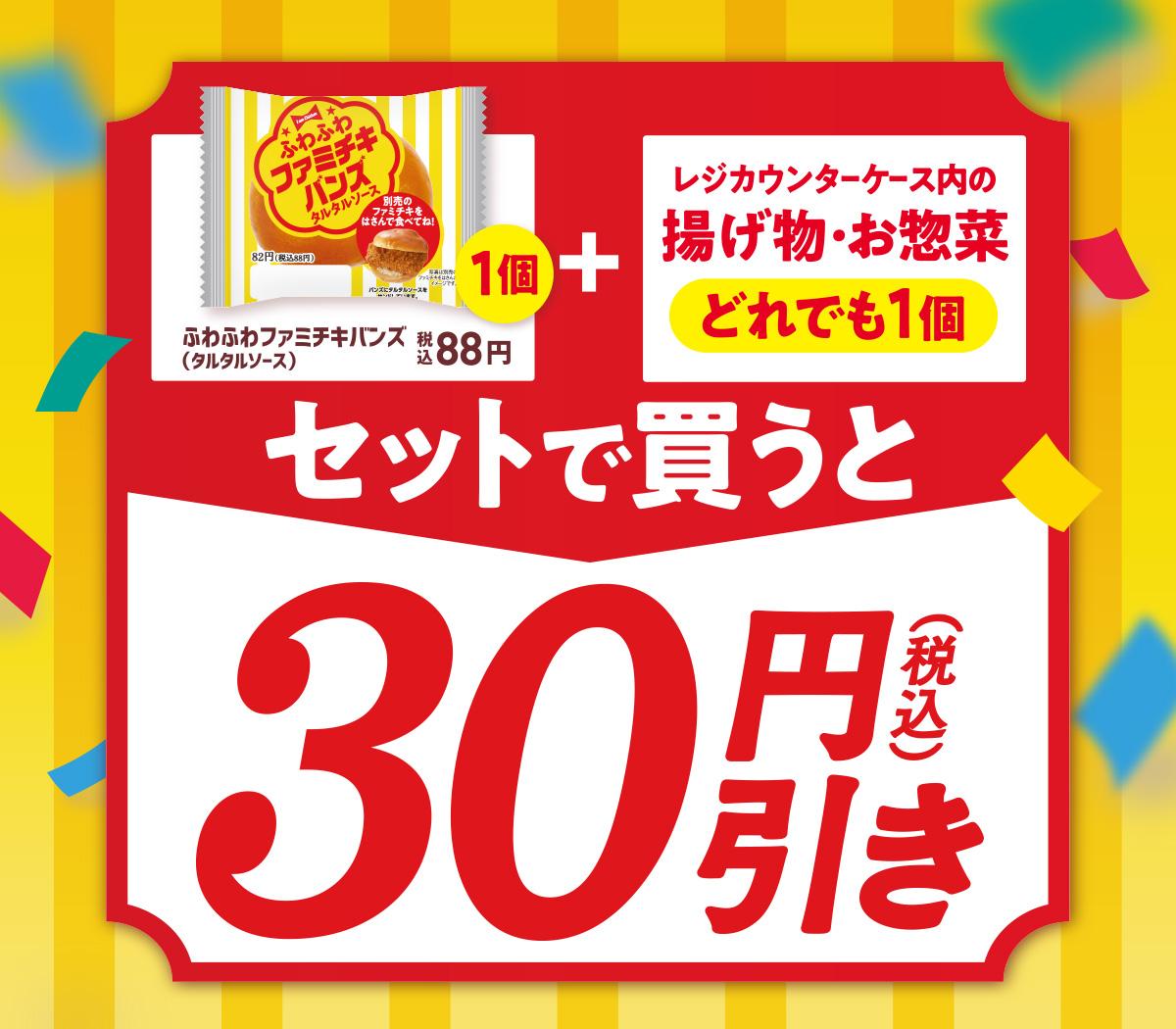 ファミチキバンズと揚げ物・惣菜を買うと30円引き。~7/19。