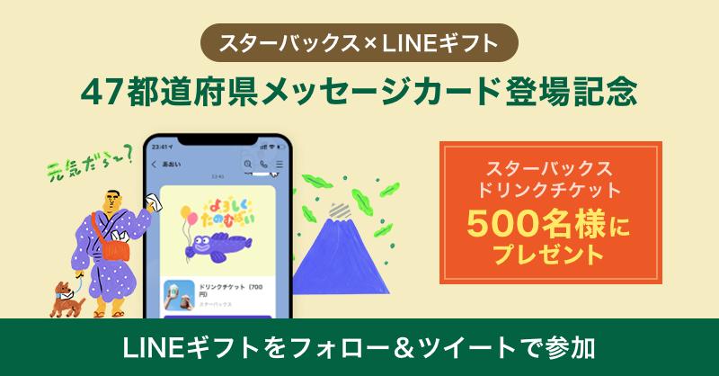 LINEギフトでスターバックス500円分ドリンクチケットが抽選で500名に当たる。~7/21。