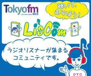 TokyoFMでLisComに登録するとアマゾンギフト券500円分が990名、Ultimate Ears BOOM3完全防水ポータブルスピーカーが10名に当たる。~8/31 13時。