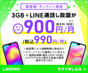 KDDI社長、ソフトバンクLINEMOの3GB990円に特に対抗するお気持ちがないことを表明する。