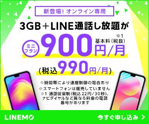 ソフトバンクLINEMOで音声3GB990円のミニプランが登場へ。MVNO各社の悲鳴が聞こえる。