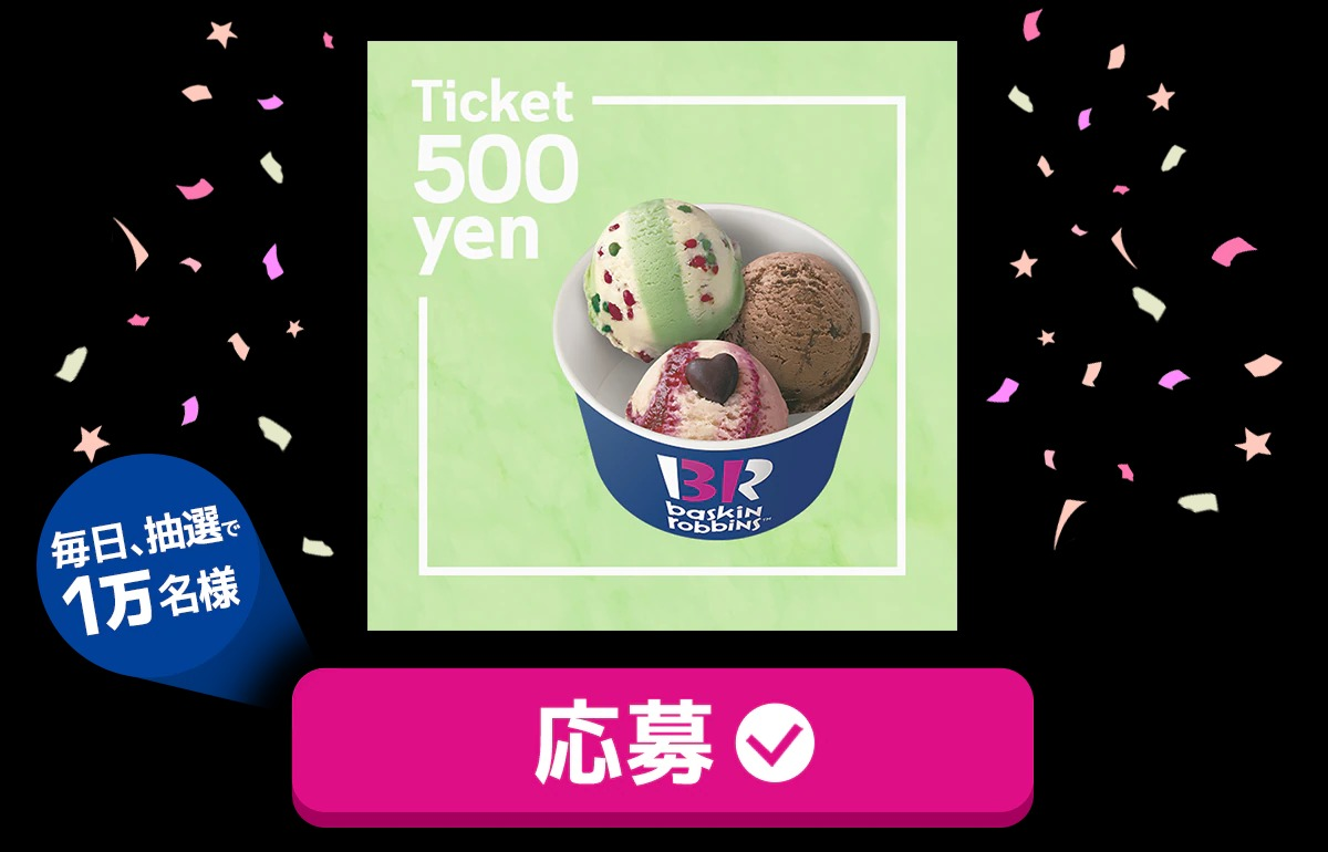 Qoo10で100円以上買うと、サーティワン500円分ギフト券が毎日1万名、合計3万名に当たる。~7/21。