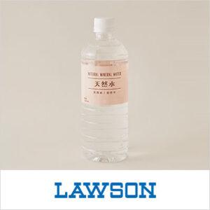 auスマートパスで「ローソンオリジナル天然水」が抽選で25万名に当たる。~8/2 10時。