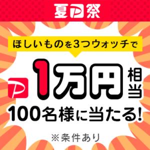 ヤフオクで欲しい商品を3つウォッチリストに登録で抽選で100名に1万円相当PayPayが当たる。~7/23。