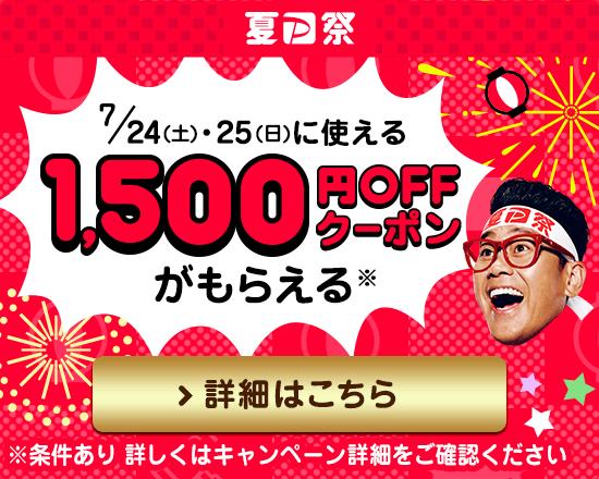 ヤフオクで事前に落札すると、7/24,7/25で1万円以上に使える1500円OFFクーポンを配信予定。