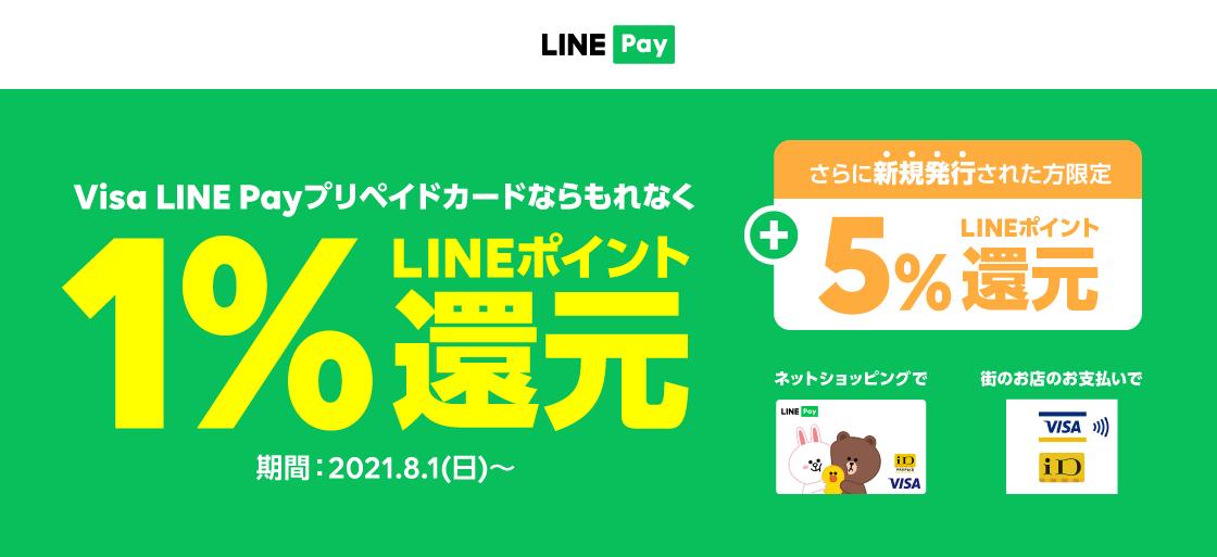 Visa LINE Payプリペイドカードで1%還元が開始へ。新規発行なら+5%で合計6%還元へ。8/1~。