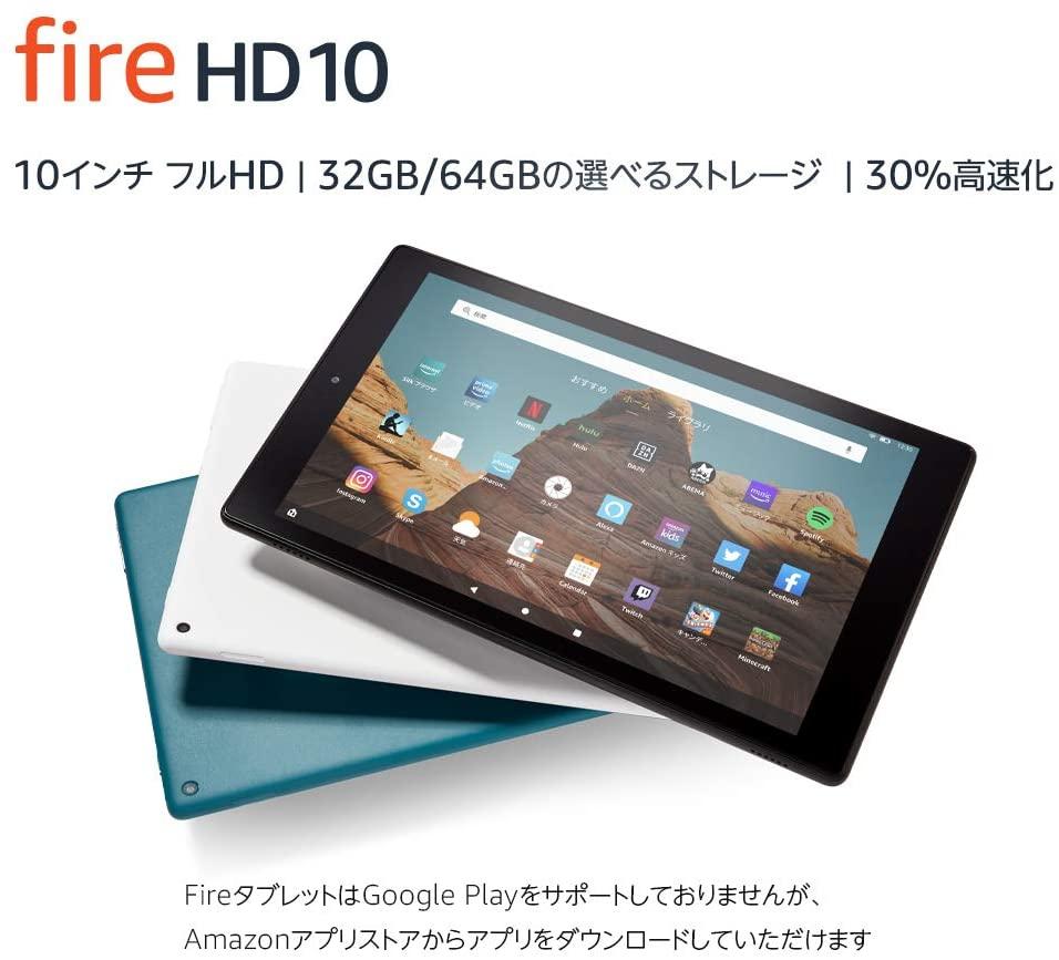 アマゾンで旧型の第9世代 Fire HD10 タブレットが半額。
