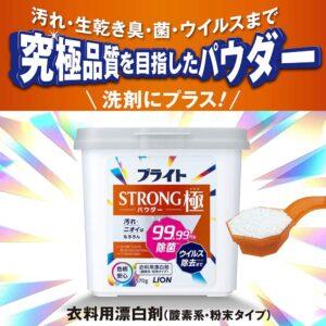 アマゾンで洗剤のブライトSTRONG極 570gが3割引、それでも高すぎる。これでウイルス対策するやつは居ないだろ。