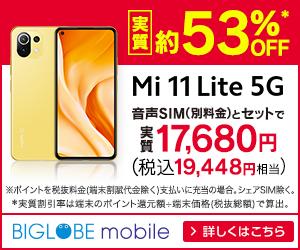 BIGLOBEでXiaomiのおサイフケータイ搭載「Mi 11 Lite 5G」が2万ポイントバックで実質半額セールを実施へ。6.55インチ/SD780G/6GB/128GB/IP53防滴防塵。7/16~。