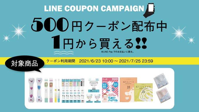 【ほぼタダポチ可】ギフトサイトCooingで子ども用歯ブラシや3分砂時計が1円送料無料。~7/25。