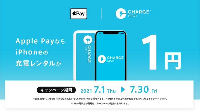レンタルモバイルバッテリー「Charge SPOT」がPayPay払いで何度でも1円。~8/31。
