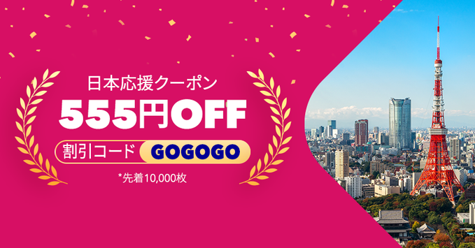フードデリバリーのfoodpandaで先着1万名に555円OFFクーポンを配信中。7/23~。
