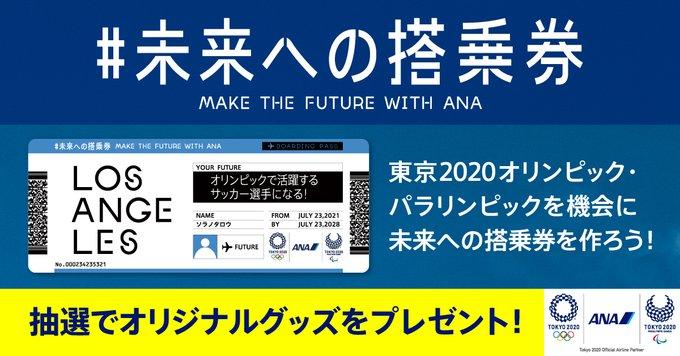ANAでHello2020JET モデルプレーンとおうち観戦グッズが抽選で2000名に当たる。〜8/8。