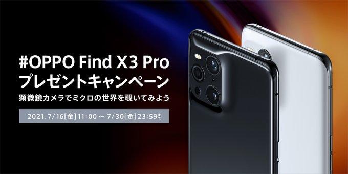 OPPO公式でOPPOFindX3Pro SIMフリー発売開始を記念で3名に新品白ロムが当たる。~7/30。