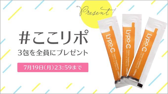 Lypo-C[リポカプセル]ビタミンCで3袋が貰える。~7/19。