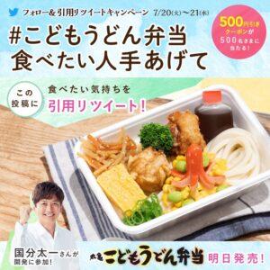 丸亀製麺で500円引きクーポンが500名にその場で当たる。~10/12 8時。