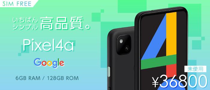 イオシスでGoogle Pixel 4a ソフトバンクSIMロック解除版が42900円⇒36800円。