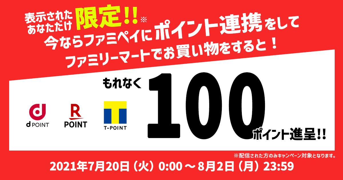 ファミペイでTポ、dポ、楽天ポイントを新規に連携して買い物をすると100ポイントが貰える。~8/2。