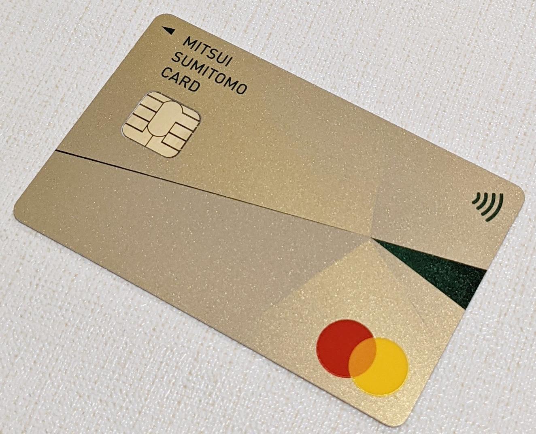 三井住友ゴールドカードが届いたので晒してみる。これでドトール乞食が捗るな!