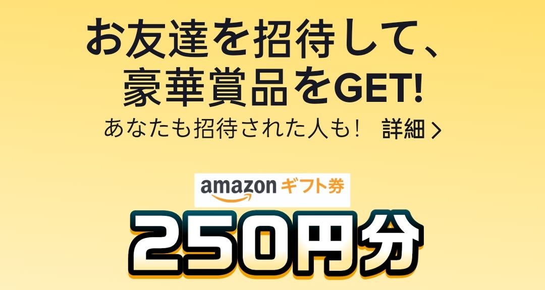 【更新】【アマ垢紐付け必至】Tiktokの新規インストールでアマゾンギフト券250円分が貰える。⇒ちゃんと付与されたら、アカウントリンク削除。